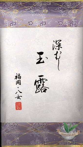 Gyokuro Omura Hoshino Grüner Tee aus Japan im Originalgebinde 50g